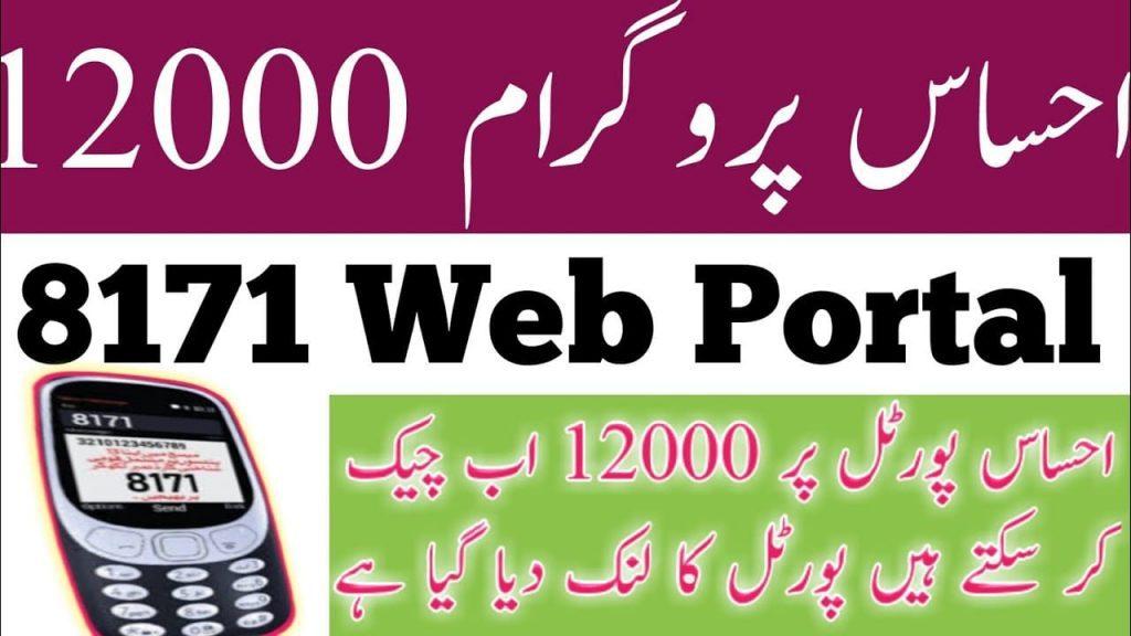 Ehsaas 8171 web portal Check Status Online