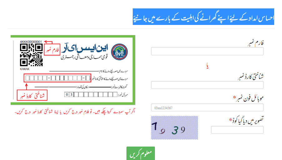 Ehsaas webportal Ehsaas Relief Cash program 2021   Relief Cash program Apply Online